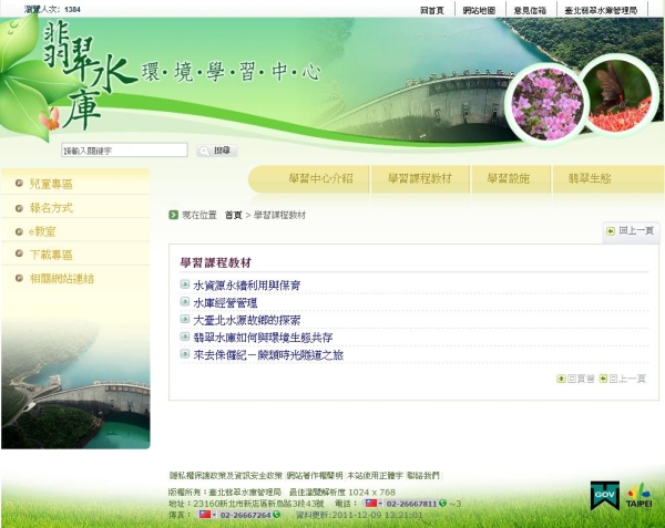 『Taipei Feitsui Reservoir Environmental Learning Center』Official Website