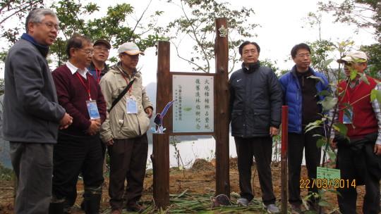 FR Commissioner Liou at the Commemorative plaque unveiling ceremony