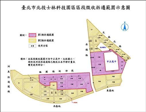 開新視窗-北科拆遷範圍示意圖(套疊土地使用分區)