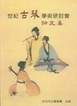 Theses of the Century Guqin Scholastic Forum