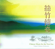 The Legend of Silk and Bamboo ( 2 CDs) works