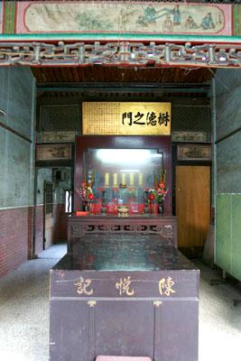 陳悅記祖厝