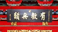 The History of the Taipei Confucius Temple 10