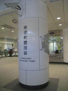 月台層車站名,提供電聯車進站之車站識別