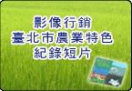 影像行銷臺北市農業特色紀錄短片