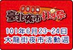 【臺北夜市打牙祭】101年6月23~24日大龍街夜市活動週