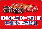 【臺北夜市打牙祭】101年6月30~7月1日寧夏夜市活動週
