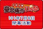 【臺北夜市打牙祭】101年7月8日閉幕活動
