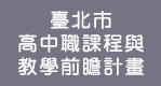 臺北市高中職課程與教學前瞻計畫