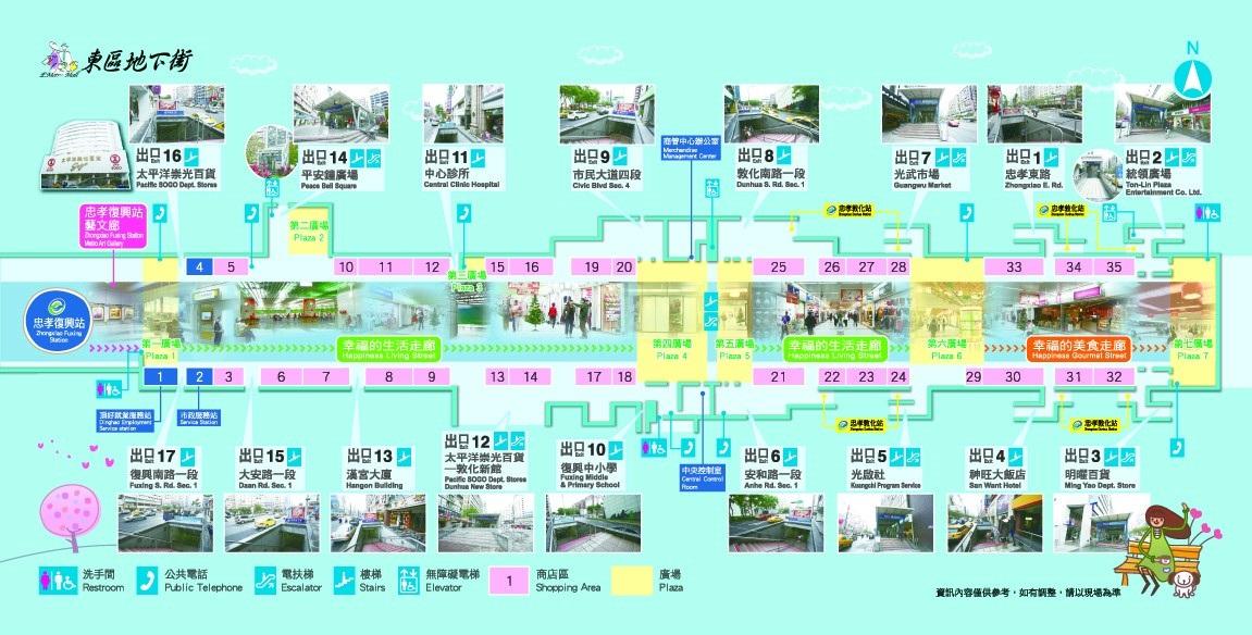 Taipei Rapid Transit Corporation ─ Metro Service-Guidance