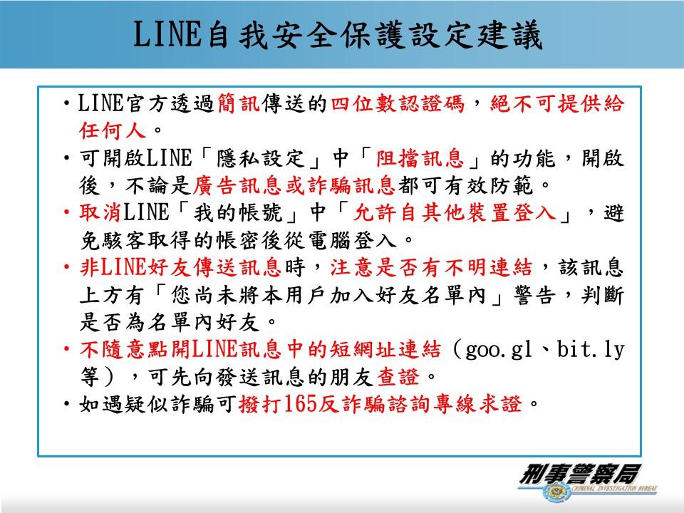 line自我安全保護設定建議