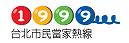 1999台北市民當家熱線, 另開視窗.