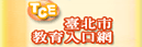 臺北市教育入口網, 另開視窗.