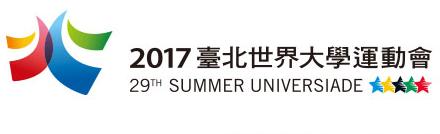 2017臺北世界大學運動會, 另開視窗.