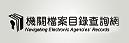 機關檔案目錄查詢網中文網站全民監督, 另開視窗.