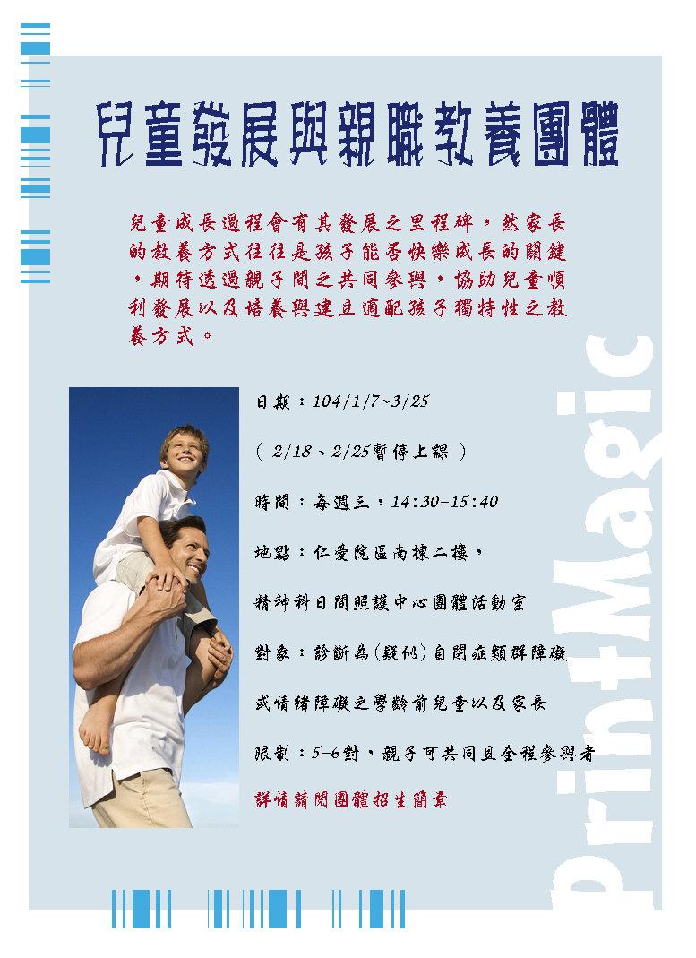 兒童發展與親職教養團體海報