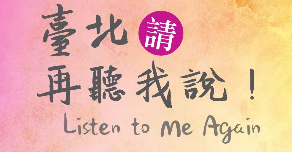 Taipei Listen to Me Again