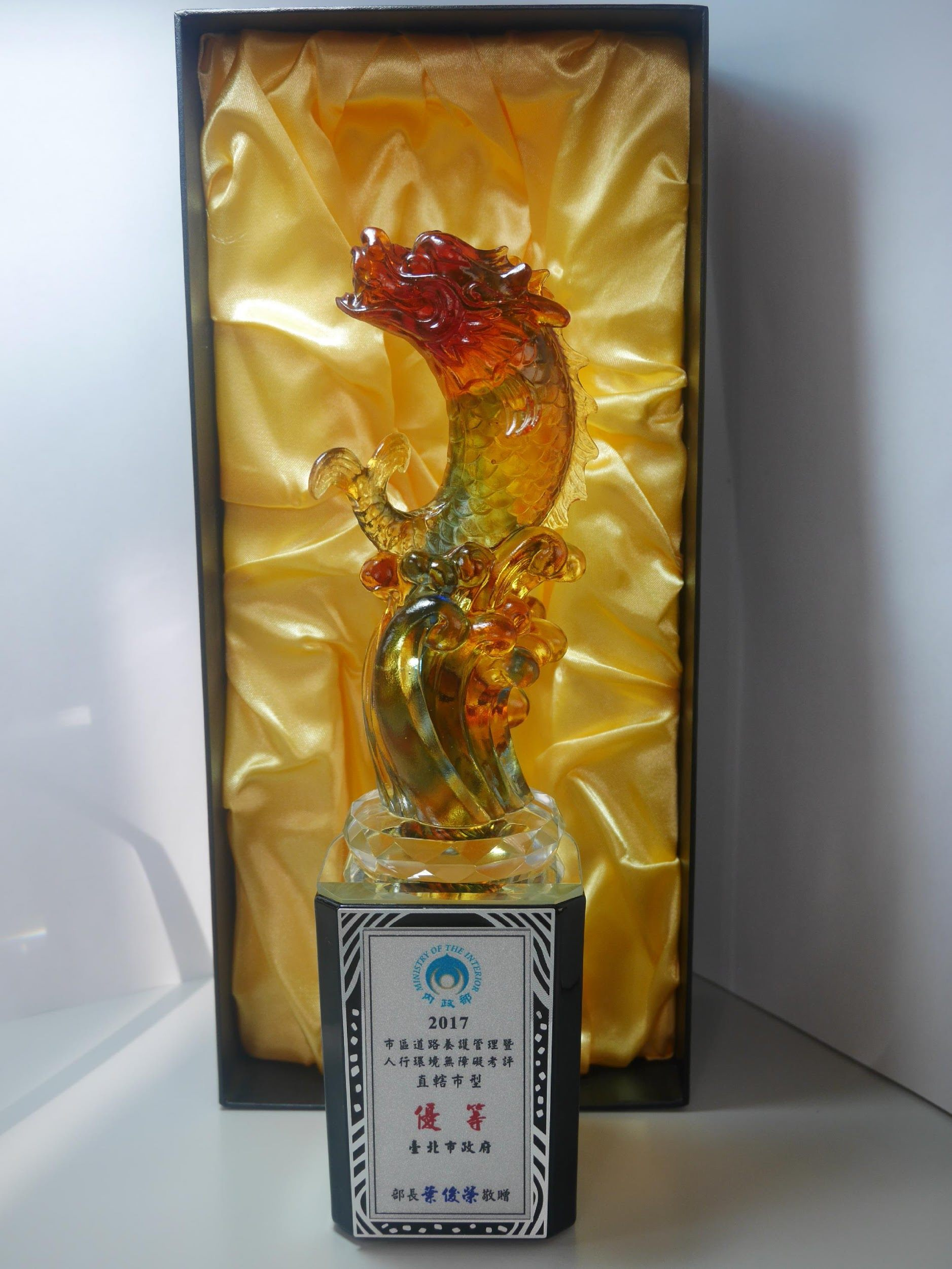 """Taipei City once again won the excellence trophy for its overall rating in the national assessment on """"Municipalities"""""""