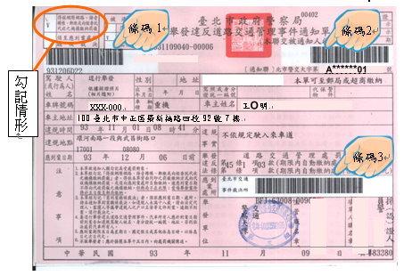 違規通知單(逕行舉發紅單)圖例一(具三段式條碼)