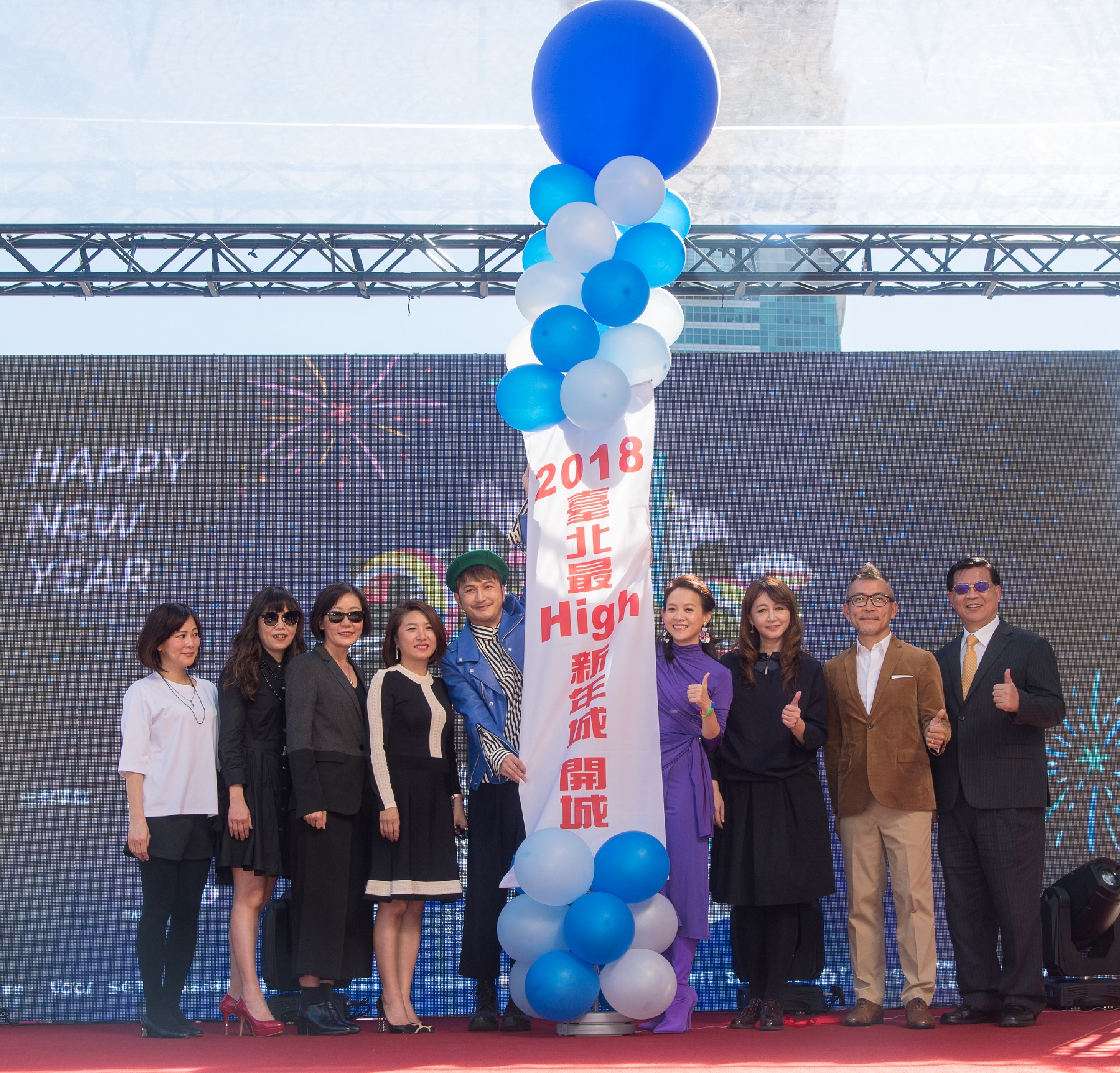 2018臺北最High新年城在曾寶儀、KID及眾嘉賓的見證下開城。