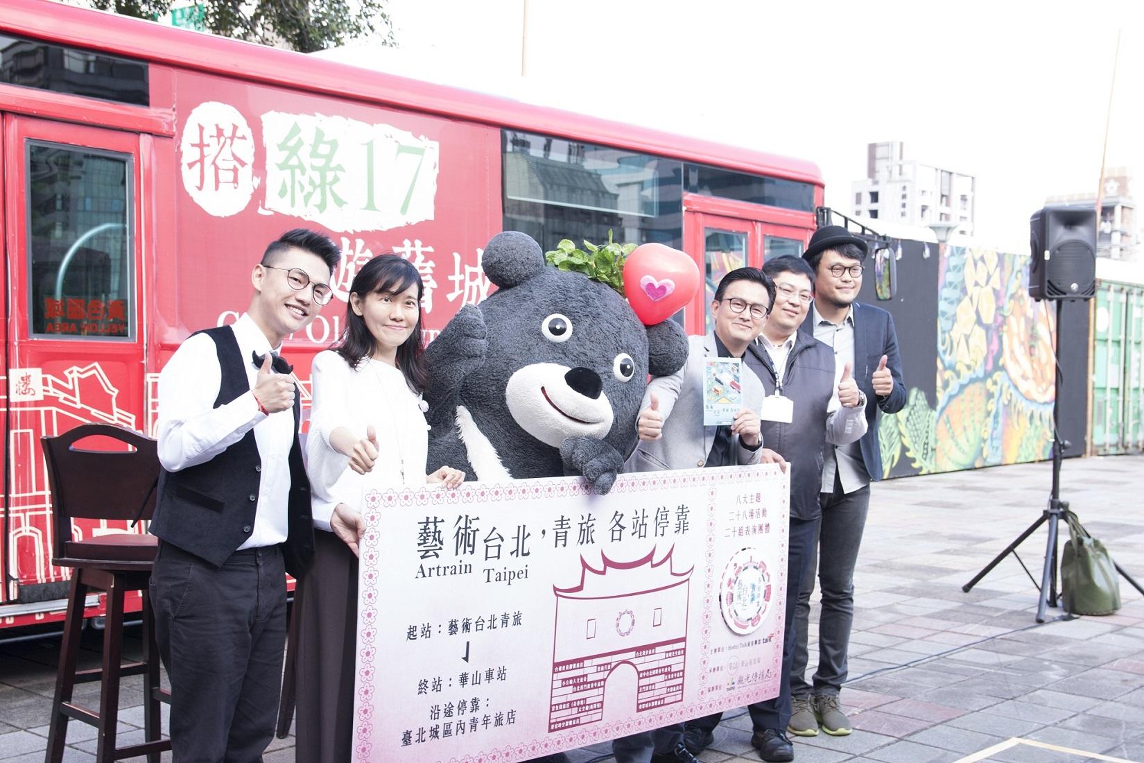 台北市府觀光傳播局與台灣青旅合作藝文活動