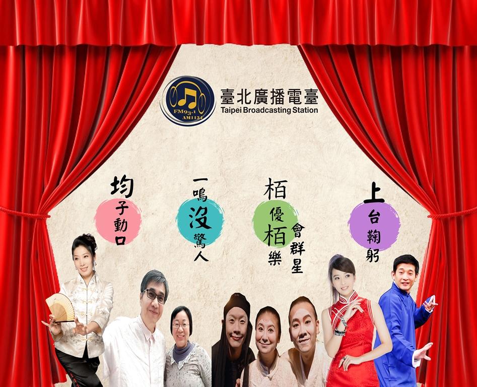 臺北電臺說唱藝術節目週一至週五17時開講