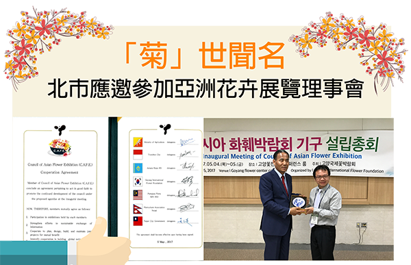 「菊」世聞名 北市應邀參加亞洲花卉展覽理事會