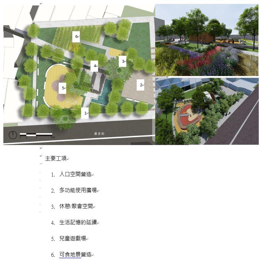 大同388號公園新建工程平面配置圖