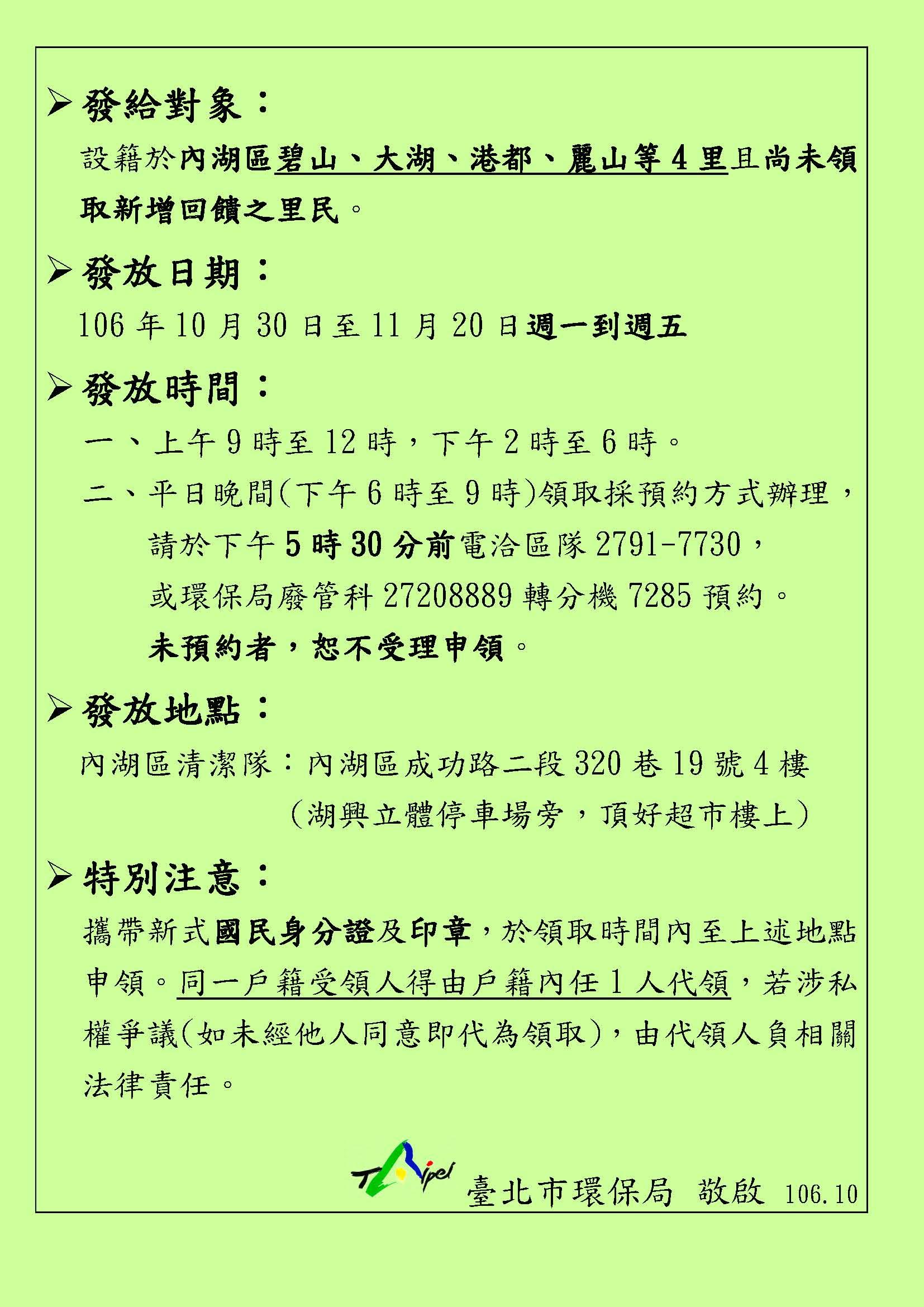(8)內湖區已繳回新增回饋之公館里等4里後續發放公告