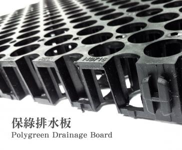 十二、【續排水層】保綠排水板