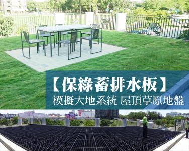 十四、【續排水層】保綠蓄排水板