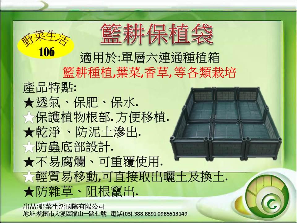 野菜生活106保護袋