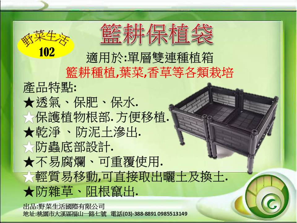 野菜生活102保護袋
