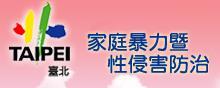 臺北市家庭暴力暨性侵害防治中心[開啟新連結]