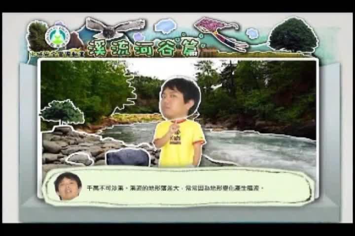 02-溪遊戲水短片