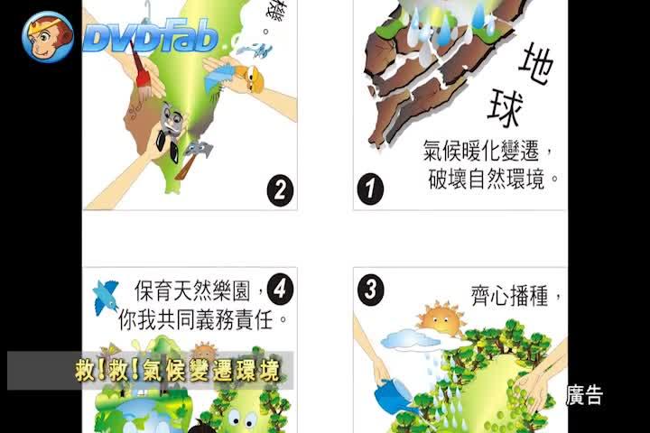 102年臺北市環境教育創意獎-四格漫畫組-優等「救!救!氣候變遷環境」