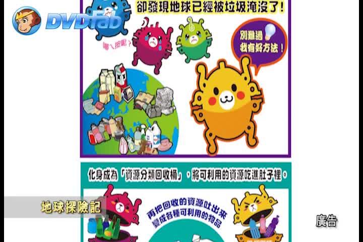 102年臺北市環境教育創意獎-四格漫畫組-優等「地球探險記」