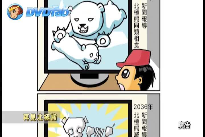 102年臺北市環境教育創意獎-四格漫畫組-佳作「再見北極熊」