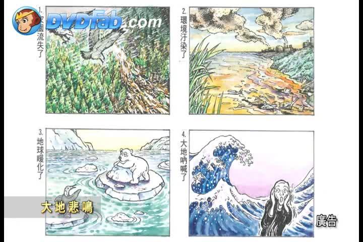 102年臺北市環境教育創意獎-四格漫畫組-佳作「大地悲鳴」