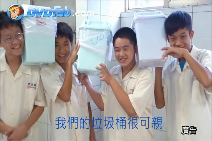102年臺北市環境教育創意獎-短片組-佳作「馬桶我愛你」