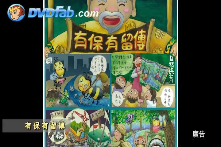 102年臺北市環境教育創意獎-四格漫畫組-佳作「有保有留傳」
