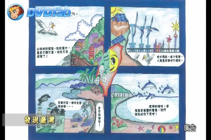 102年臺北市環境教育創意獎-四格漫畫組-佳作「發現臺灣」