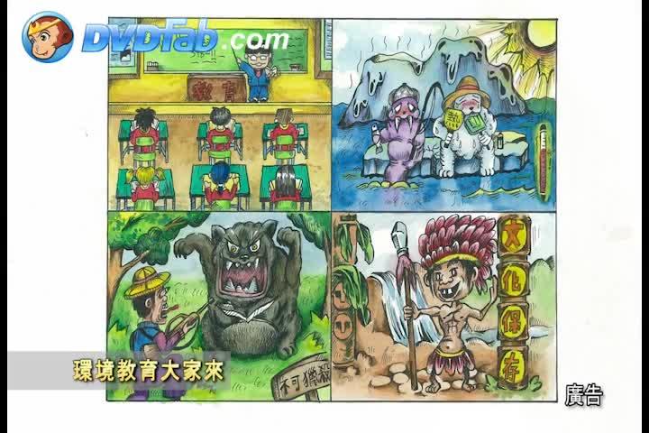 102年臺北市環境教育創意獎-四格漫畫組-佳作「環境教育大家來」