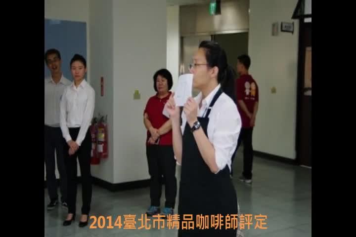 2014臺北市精品咖啡師評定[開啟新連結]