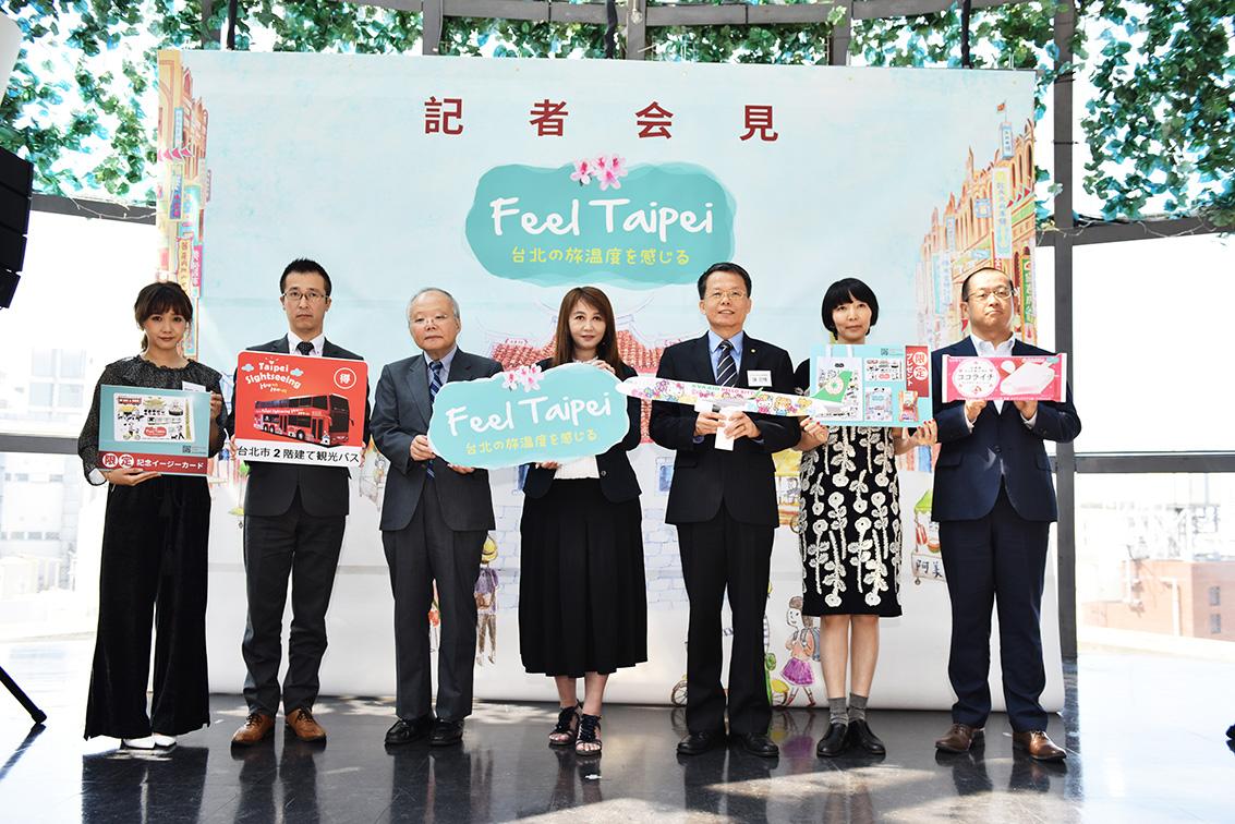 臺北市觀光傳播局與長榮航空、日本旅行業者合作推出臺北限定行程