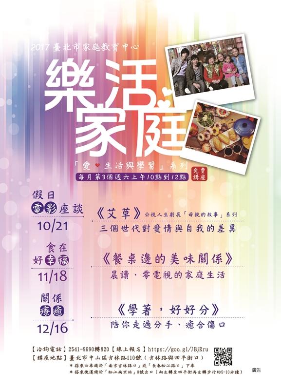 家庭教育中心106年10-12月「樂活家庭」講座