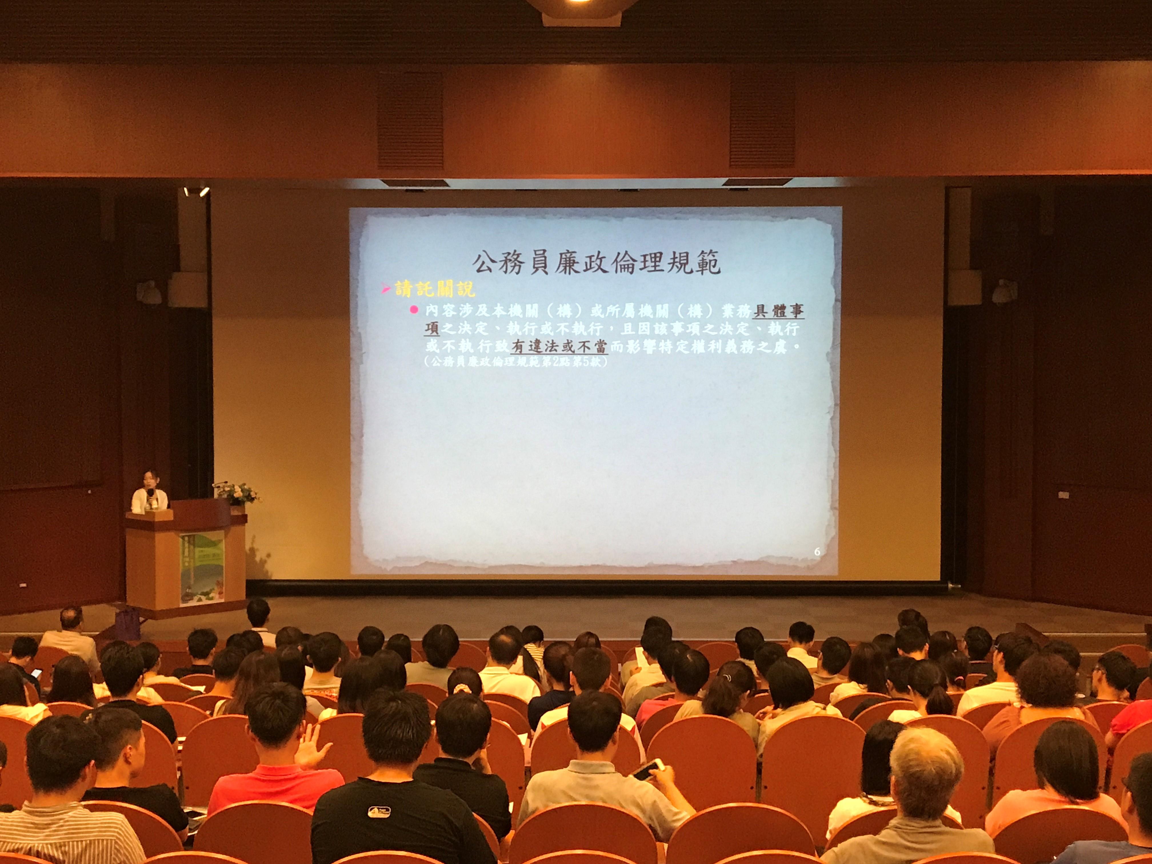 郭建鈺檢察官以豐富之辦案經驗,講授公務員廉政倫理規範、公務員常見行政責任、刑事責任等主題。