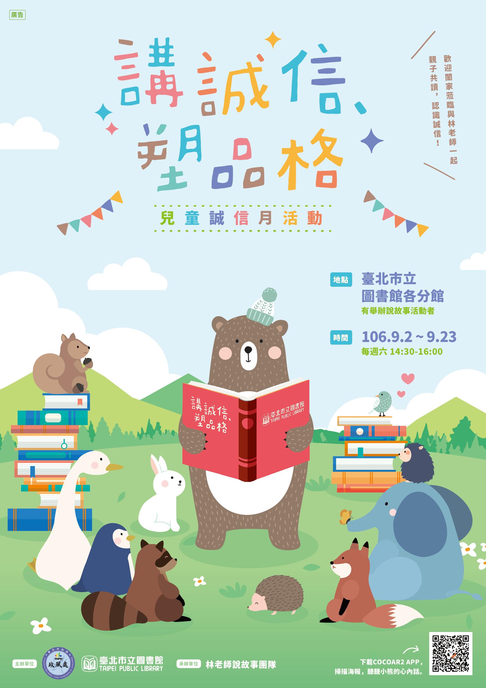 兒童誠信月活動海報