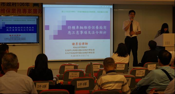謝彥安律師講解「特種車輛維修保養廠商應注意事項及法令解析」