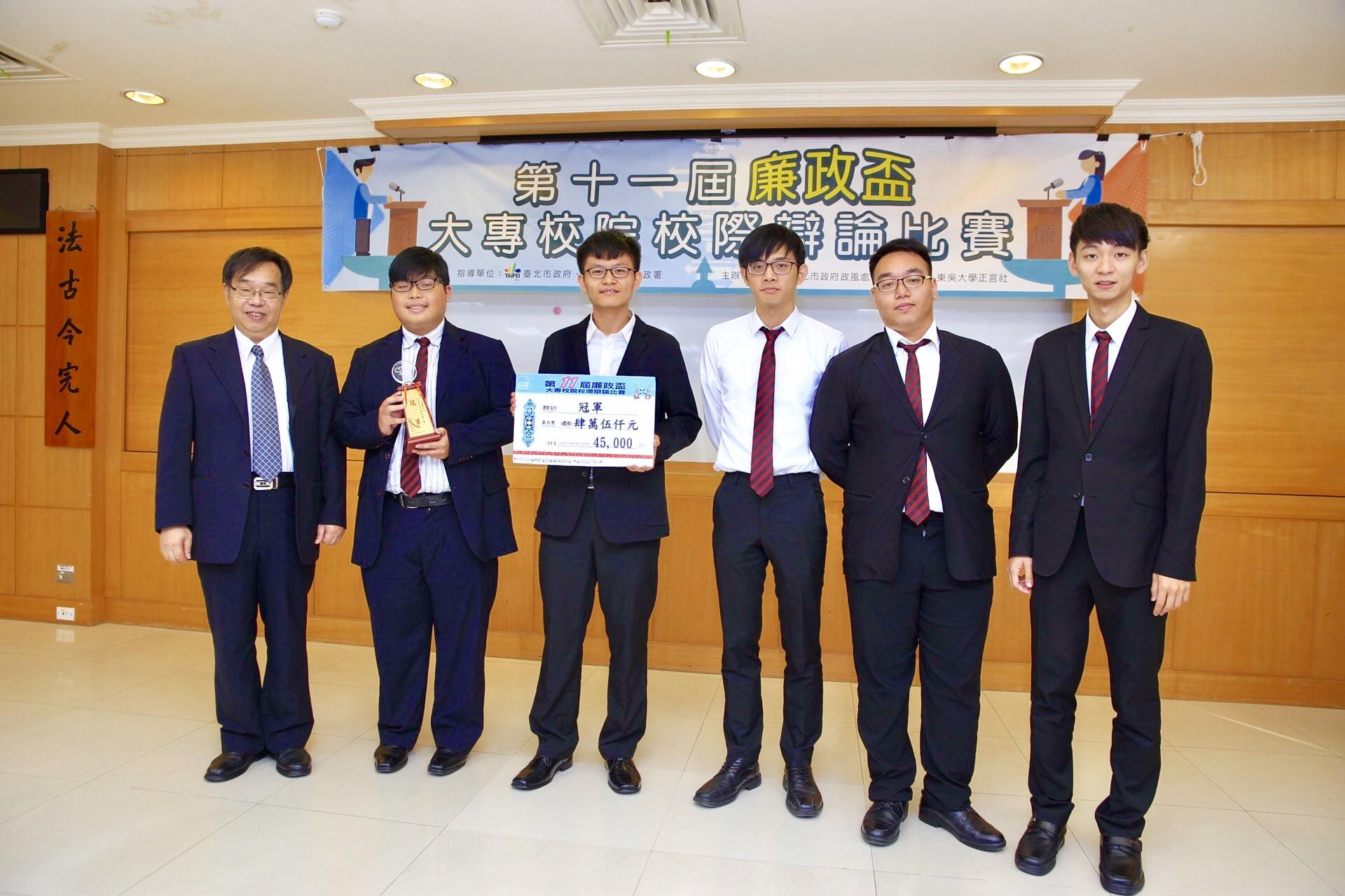 本屆辯論賽由東吳大學奪冠!